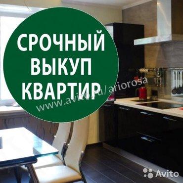 куплю квартиру  без ремонта, псо, заложенные в банке независимая в Бишкек