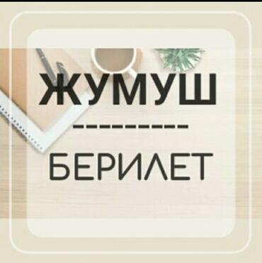 шоп тур в ташкент из бишкека в Кыргызстан: Туруктуу, тың иштеген 20 жаштан жогору соодага жардамчы керек. Можно
