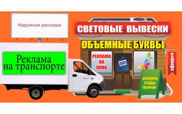 Все виды наружной рекламы: баннеры, в Бишкек