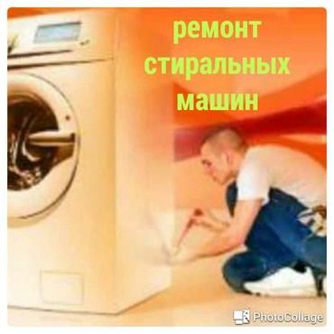 газовая плита б в Кыргызстан: Ремонт стиральных машин и электрических плит