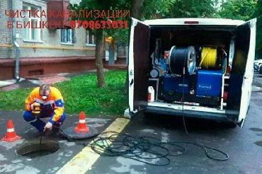 Прочистка канализации прочистка канализации прочистка канализации