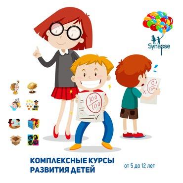 Курсы для ваших детей в Бишкек