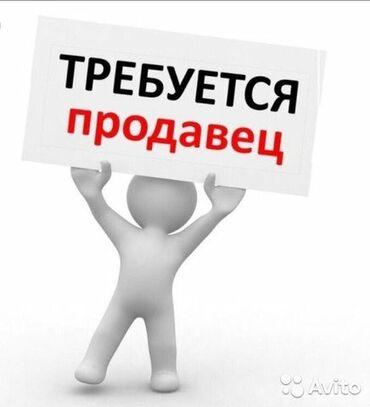 обувь the north face в бишкеке в Кыргызстан: Срочно требуется продавец консультант в магазин детской одежды  Требов