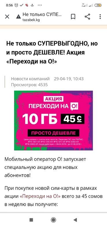 Тариф бизнес эркиндик - Кыргызстан: Куплю тариф супервыгодный 45 оператор О