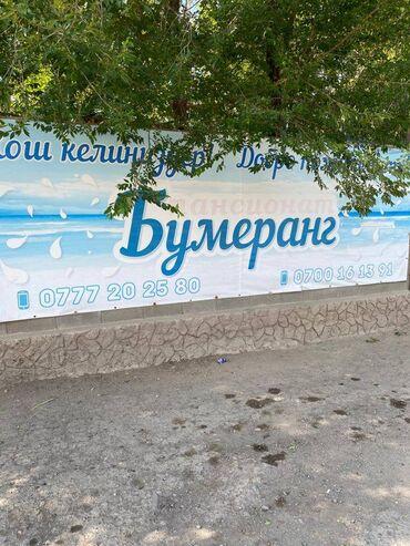 Отдых на Иссык-Куле - Балыкчы: Номер, Бумеранг Детская площадка, Парковка, стоянка, Охраняемая территория