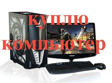 Скупка компьютеров!!  И ноутбуков   в Бишкек