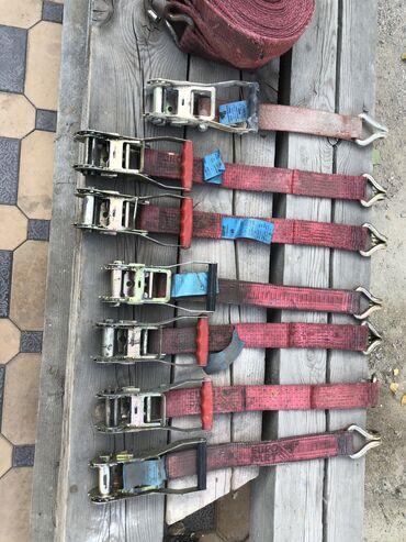 жилые вагончики бу в Кыргызстан: Жак ремни для груза, 7 комплектов по 7,5 метров В хорошем состоянии Бу
