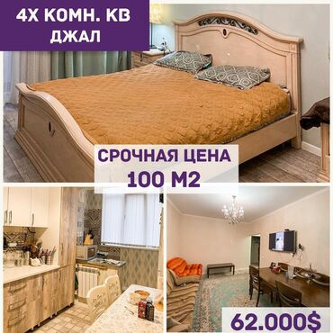 дизель квартиры в бишкеке продажа в Кыргызстан: 105 серия, 4 комнаты, 100 кв. м Бронированные двери, Видеонаблюдение, Дизайнерский ремонт