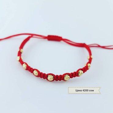 Браслеты красная нить с золотом. желтое золото 585 проба. в Бишкек