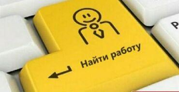 автосигнализация с иммобилайзером в Кыргызстан: Требуется специалист с медицинским образованием. График работы с 9.00