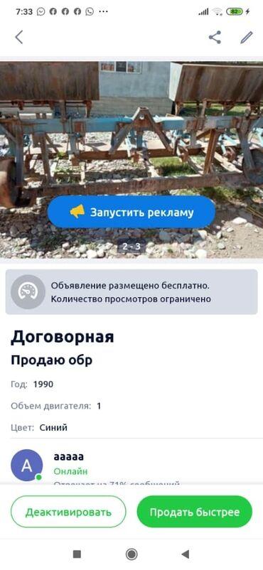Транспорт - Беловодское: Продаю культиватор обр по