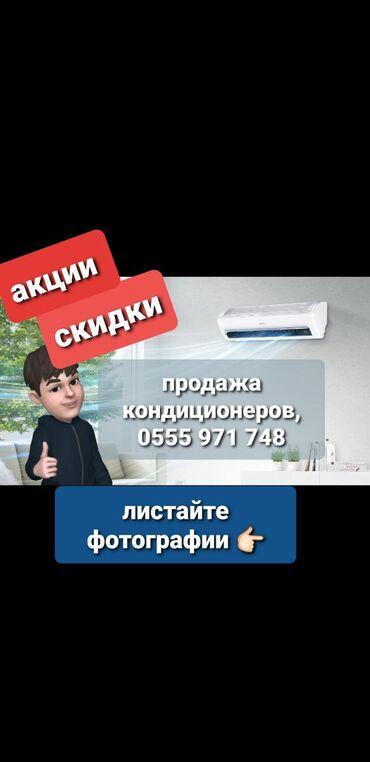 Кондиционеры в Кыргызстан: ❄Доброго времени суток ❄❄Продажа кондиционеров : ❄ 🌬GRII CHIGO OTEX