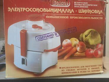 """медный купорос где продается в Кыргызстан: Продаётся соковыжималка-шинковка """"Беломо"""" На фотографиях есть"""