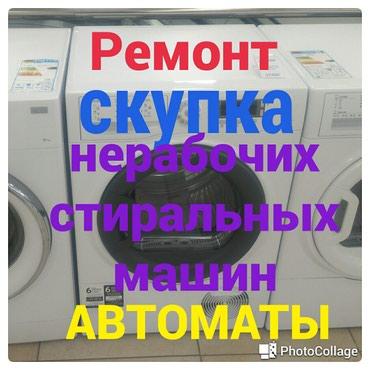 Не рабочих автоматов в Бишкек