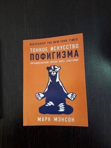 Продаю 3 книги За 700 сомСостояние идеальное (недавно покупала) читала