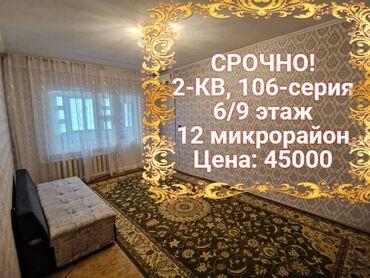 Продажа квартир - Унаа токтотуучу жай - Бишкек: Продается квартира: 106 серия улучшенная, Южные микрорайоны, 2 комнаты, 54 кв. м