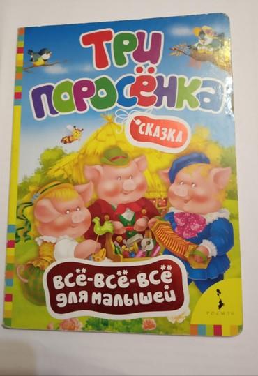 Книжка для детей. Сказка. Три в Бишкек