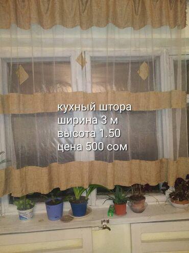 Кухный штора . Оригинально смотрится на вашем окне