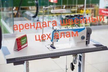 Ищу мини швейный цех - Кыргызстан: Арендага мини Швейный цех алабыз 4 же 5 машынка болсо болот