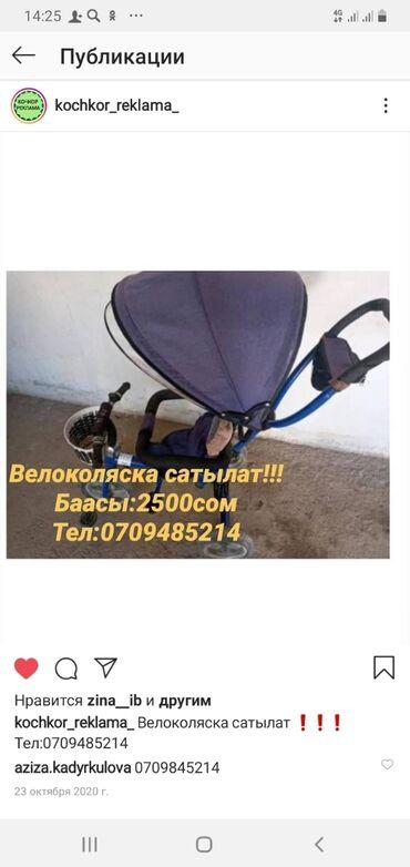 Детский мир - Садовое (ГЭС-3): Велоколяска
