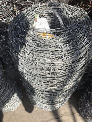 Проволока колючая 300м 1850 сом  в Бишкек