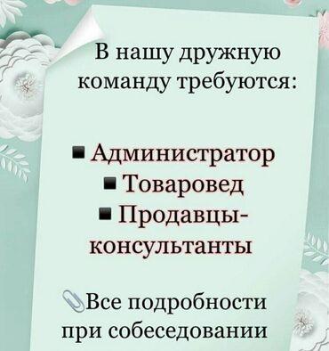 спорт товары ош в Кыргызстан: Требуются ! Срочно! Офис! на постоянной