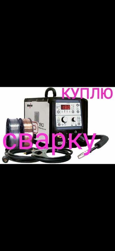 купить бус сапог в бишкеке в Кыргызстан: Куплю сварку скупка сварочных аппаратов!!!