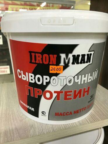 Спортивное питание - Бишкек: ПРОТЕИН+ШЕЙКЕР В ПОДАРОК - для наращивания мышечной массы и энергий