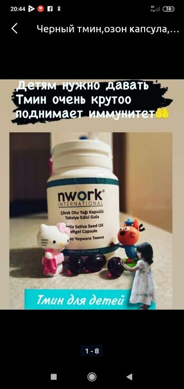 Nl international - Кыргызстан: Черный тмин Nwork international Королевский сорт Холодный отжим