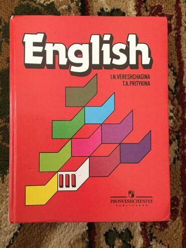 Книги за 4-5 класс! Все в отличном состояний. При покупке книг