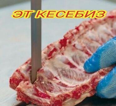 выездной нотариус бишкек in Кыргызстан   ЮРИДИЧЕСКИЕ УСЛУГИ: Выездные банкеты   Касапчы