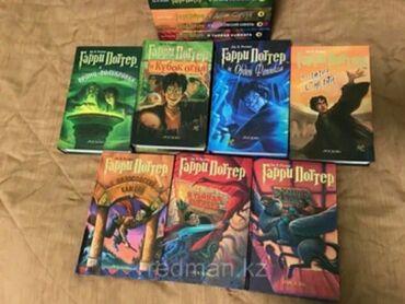 книга гарри поттер купить в Кыргызстан: Куплю сборник книг Гарри Поттер от Росмэн