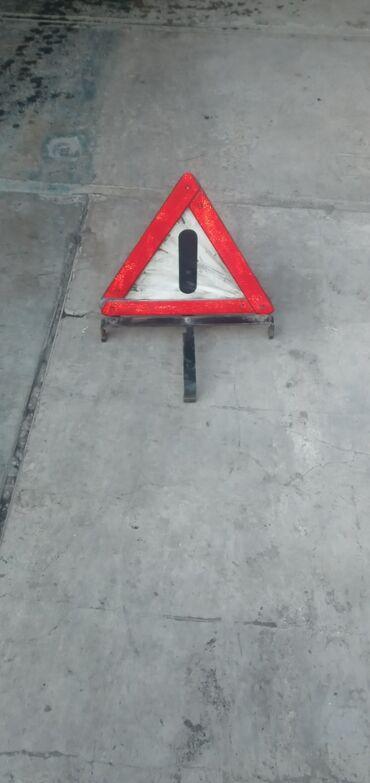 Транспорт - Арчалы: Знак аварийной остановки