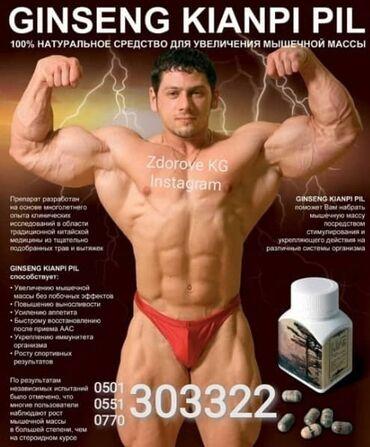 �������������� ������ ���������� �������� ������������ в Кыргызстан: Ginseng kianpi pil - для набора мышечной массыПоказатели набор веса за