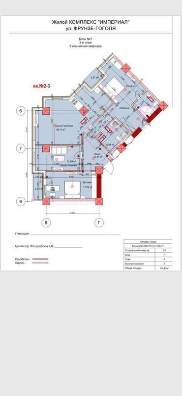 продам 1 ком квартиру в Кыргызстан: Продается квартира: 4 комнаты, 117 кв. м