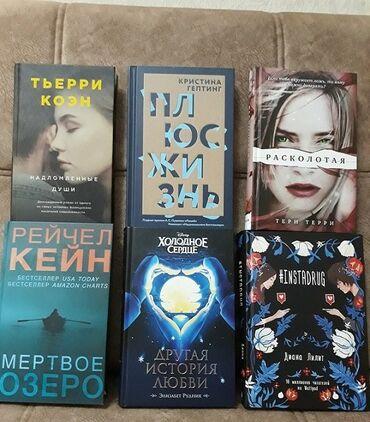 Современные книги разных жанров. Книги- состояние новых книг. Для
