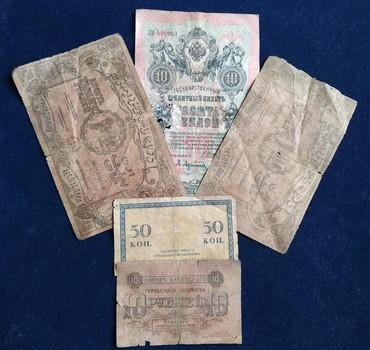 Əskinaslar Azərbaycanda: 1909 - 1921ci illər ərzində Azərbaycanda tədavüldə olan orjinal əskina