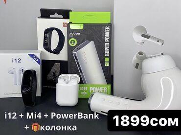 Все за 1899сом? Даа)) i12 + Mi4 (Lux реплика) + PowerBank + Колонка Эк
