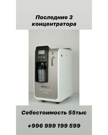 Воздухоочистители в Кыргызстан: Срочно 3 штуки в наличии звонит по номеру на фото либо