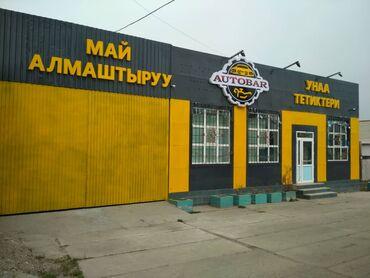 Продается действующий бизнес в городе Каракол! Удобная локация, близко