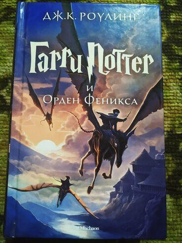 """гарри-поттер-книги-росмэн-купить в Кыргызстан: Продаю книгу """"Гарри Поттер и орден феникса"""" В отличном состоянии"""