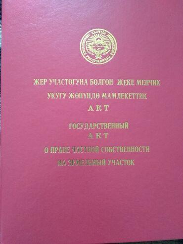 продать машину бишкек в Кыргызстан: 55 соток, Для бизнеса, Собственник, Красная книга