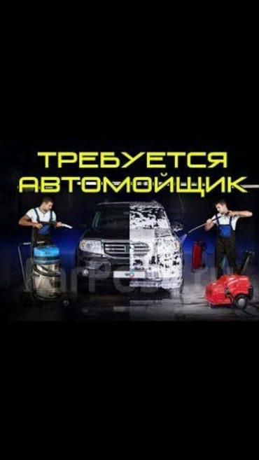 Требуются мойщики на автомойку в в Бишкек