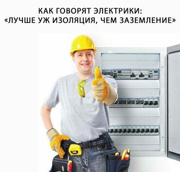 Приходящий электрик