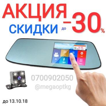 Внимание АКЦИЯ, на видеорегистратор в Бишкек