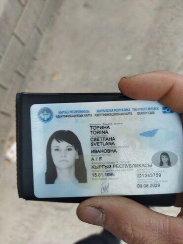 Найден паспорт на имя Торина Светлана Ивановна отдам хозяйке