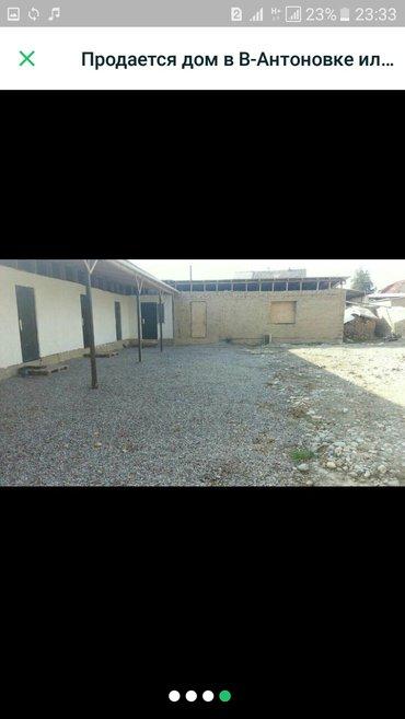 Продается дом в В-Антоновке или меняю 1-2 комнатный кв в Бишкеке. Вода в Бишкек