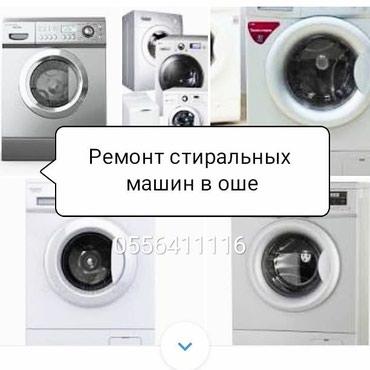 Ош. Ремонт стиральных машин по вызову. в Ош