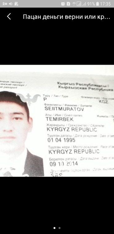Утеряны паспорт в Бишкек