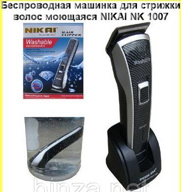 Беспроводная машинка для стрижки в Бишкек